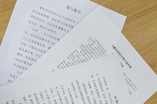 济南中学举办数学嘉年华迎接国际数学节