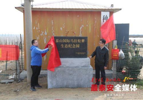 泰山国际马拉松赛生态纪念园揭牌
