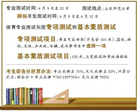 4月9日至4月12日 聊城考生进行高考体育专业测试