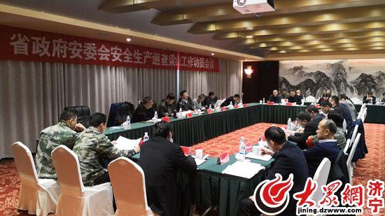 山东省政府安委会安全生产第二巡查组对梁山县开展专项巡查