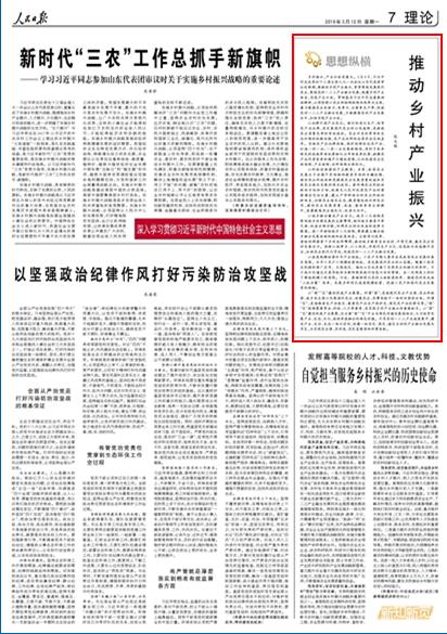 《 人民日报 》( 2018年03月12日   07 版).png