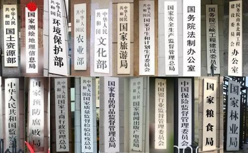 专家解读中国金融监管机构改革:补空白,防风险,定方向