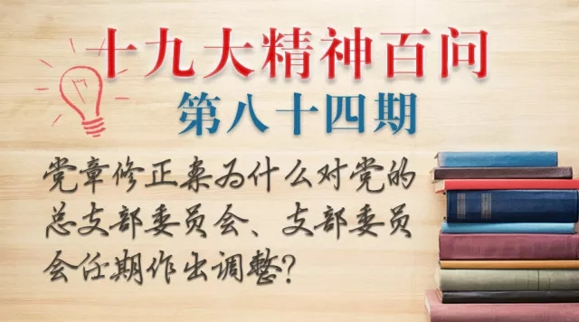 【十九大精神百问】新党章为何对党总支、党支部任期作出调整