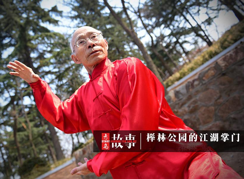 青岛榉林公园里的江湖掌门:我为孙膑拳代言