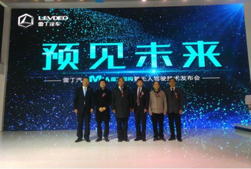 解码未来行动纲领 雷丁汽车济南展首发MIA魔方架构175