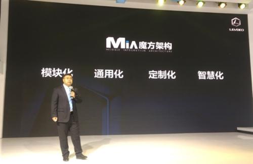 解码未来行动纲领 雷丁汽车济南展首发MIA魔方架构555