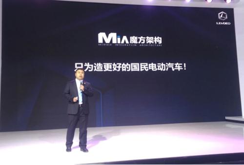 解码未来行动纲领 雷丁汽车济南展首发MIA魔方架构664