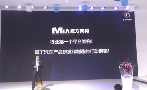 解码未来行动纲领 雷丁汽车济南展首发MIA魔方架构915
