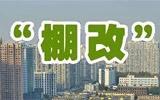 淄川今年开工建设14个棚户区项目
