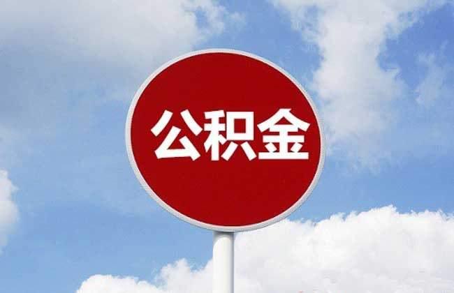 淄博公贷新政出台:租房提取公积金的额度提高了!