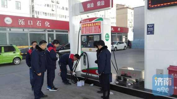47家加油站 济南天桥区的成品油抽检全部合格