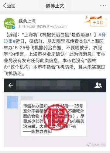 """上海市官方:""""上海将飞机撒药治白蛾""""系假消息"""