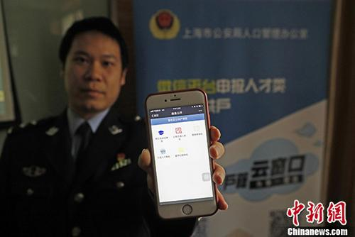 上海官方:5月起出国定居或入外国籍需注销上海户口