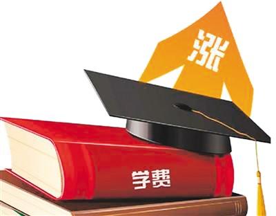 留学费用涨涨涨 学子如何看?