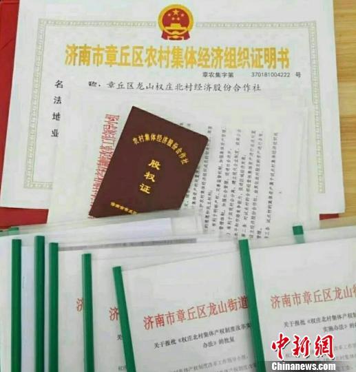 山东章丘:依靠制度创新保障农村集体产权制度