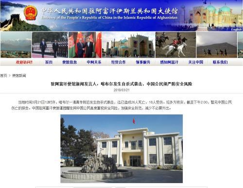 阿富汗自杀式袭击致26死18伤 暂无中国公民伤亡