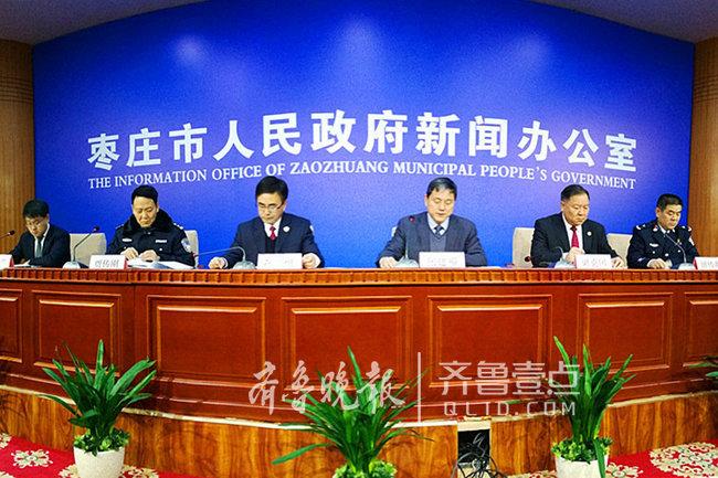 枣庄政法委出台意见助力新旧动能转换
