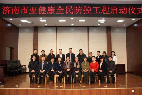 济南市亚健康防控协会——全民防控工程启动仪式顺利举行