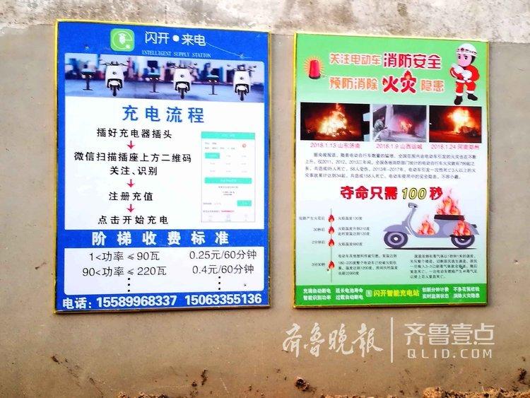 济南小区现电动车共享充电,扫码即充