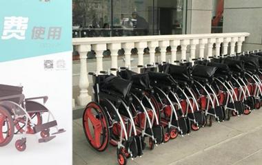 首批共享轮椅亮相济南 两小时内免费