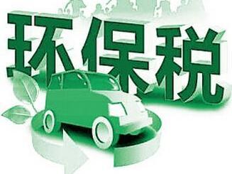 环保税4月1日将迎首个征期 聊城初步认定纳税人667户