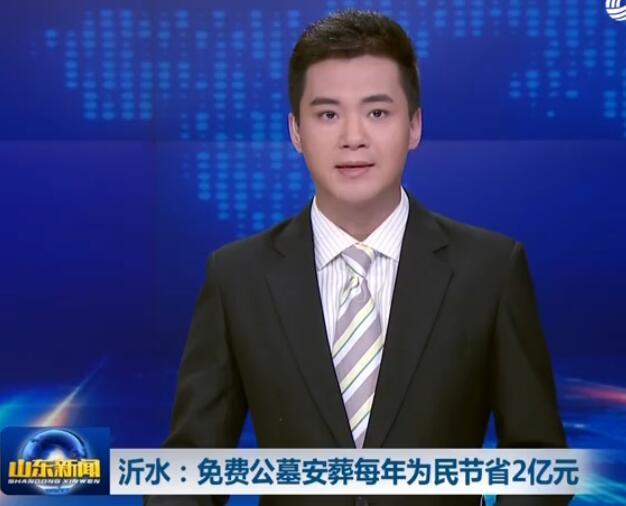 沂水:免费公墓安葬每年为民节省2亿元