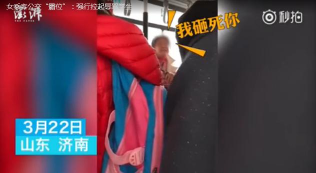 #女乘客公交上强逼小学生让座:骂脏话扇嘴巴(资料图)