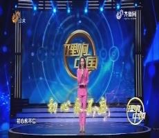 20180325《理响中国》:初心永不忘