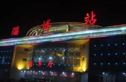 淄博火车站南广场交通枢纽工程设计招标