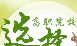 山东48所高职院校单招5.2万人 4月2日起报名