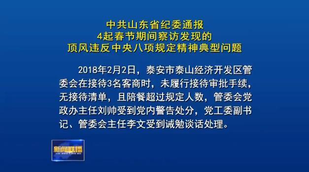 中共山东省纪委通报4起春节期间察访发现的顶风违反中央八项规定精神典型问题