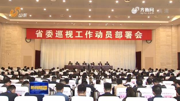 省委巡视工作动员部署会召开 深入贯彻中央巡视工作规划 坚定不移深化政治巡视