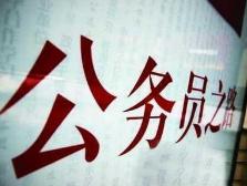 淄博公考最热职位639人争 16276人通过审核
