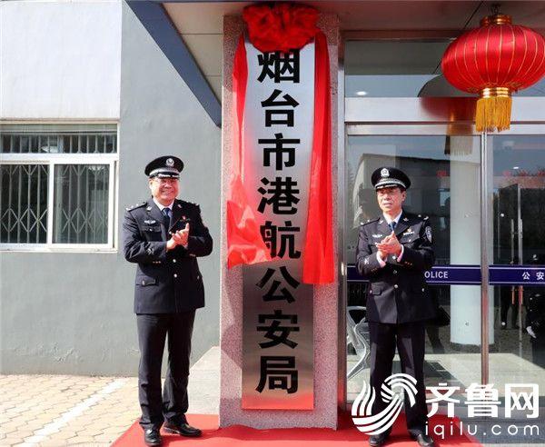 烟台市港航公安局举行揭牌仪式 正式列入地方公安机关建制序列