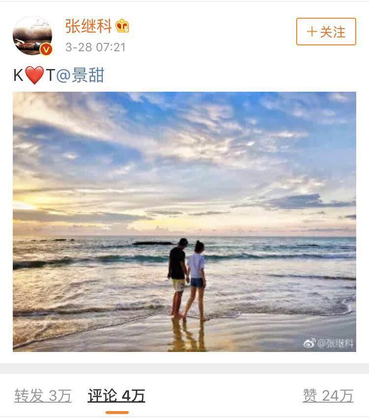 奥运冠军张继科公开与景甜恋情 网友祝福郎才女貌