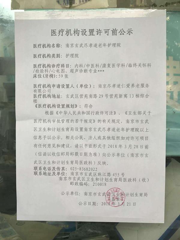 小区拟建养老护理院 因设这个科室遭业主反对搁浅