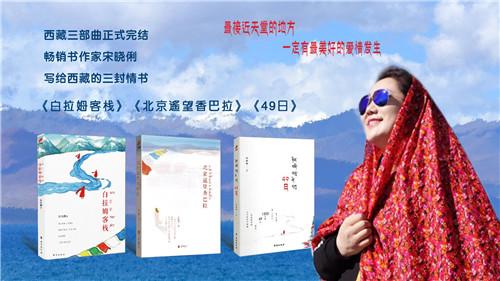 最爱西藏的汉族女子,用三部小说表白西藏