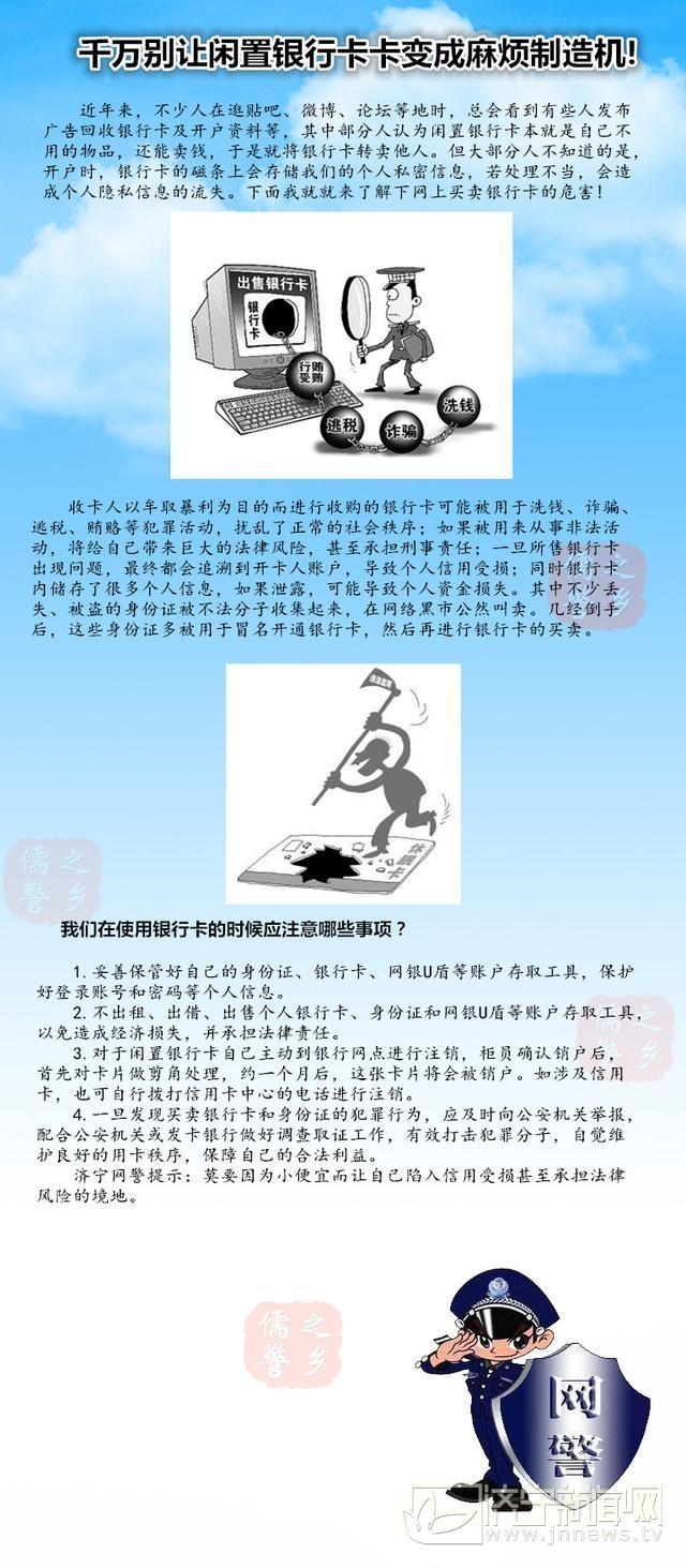 """济宁网警提醒:别在网上买银行卡 你的钱会被""""偷"""""""