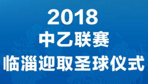 世界瞩目!2018中乙联赛临淄迎取圣球仪式直播矩阵