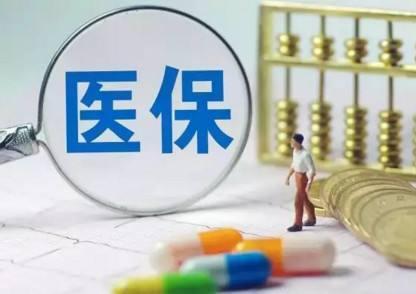 山东公布新版医保药品目录
