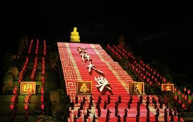 大型实景演出《中华泰山•封禅大典》于泰安首演
