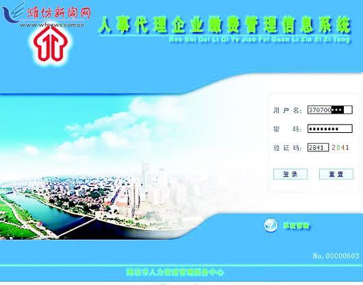 潍坊市人管中心开发平台 足不出户就能办理相关业务