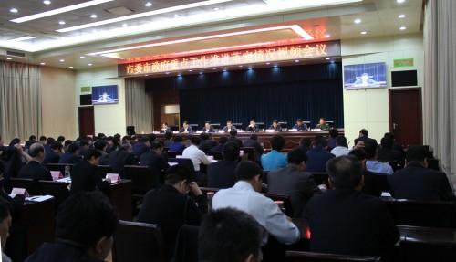 菏泽市委市政府重点工作推进落实情况视频会议召开