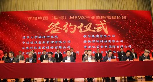首届中国(淄博)MEMS产业战略高峰论坛举办