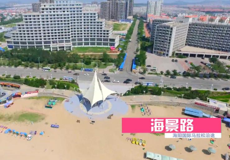 2018仙境海岸·海阳国际马拉松最美赛道