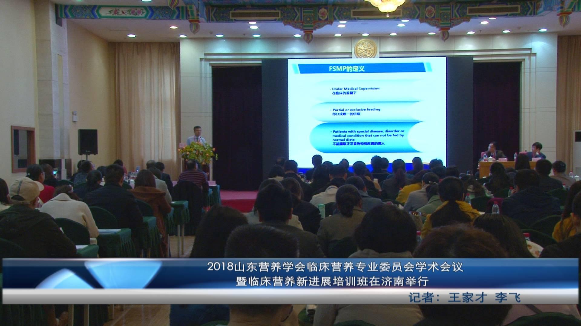 2018山东营养学会临床营养专业委员会学术会议在济南召开