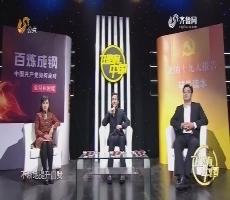 20180401《理响中国》:学习进行时