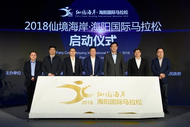 2018仙境海岸﹒海阳国际马拉松主视觉Logo发布
