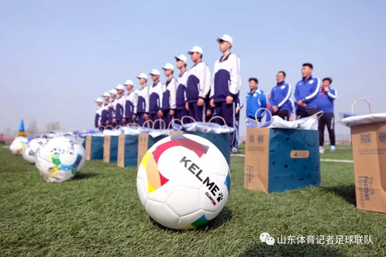 2018公益活动第一站:山东体育记者足球联队惠民公益行