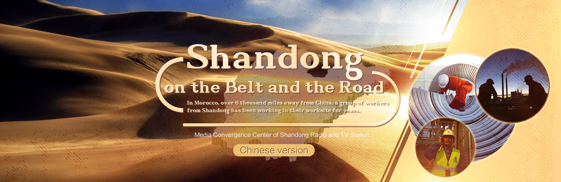 Shandong on the Belt and the Road_topics